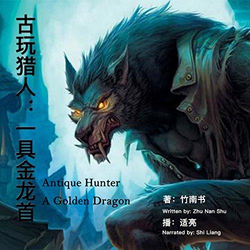 古玩猎人:一具金龙首 - 古玩獵人:一具金龍首 [Antique Hunter: A Golden Dragon] cover art