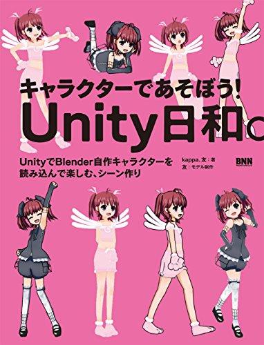 キャラクターであそぼう! Unity日和。 -UnityでBlender自作キャラクターを読み込んで楽しむ、シーン作りの詳細を見る