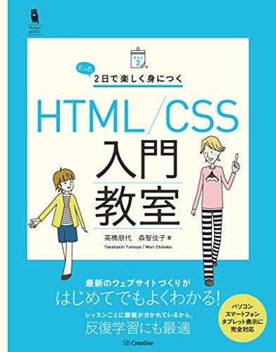 [高橋 朋代, 森 智佳子]のたった2日で楽しく身につく HTML/CSS入門教室