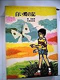 白い蝶の記 (新日本創作少年少女文学 12)