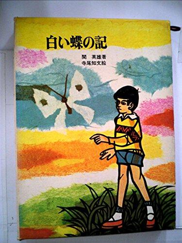 白い蝶の記 (新日本創作少年少女文学 12)の詳細を見る