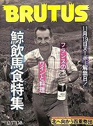 BRUTUS (ブルータス) 1987年 12月1日号 フランスのワインと料理 鯨飲馬食特集