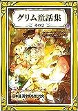 Grimms Fairy tales Collection Vol2 Writing in Kanji Katakana and Hiragana mixed By YellowBirdProject Kiiroitori Books (Japanese Edition)