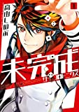 未完成サイコロトニクス: 1【イラスト特典付】 (ZERO-SUMコミックス)