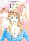 咲けや この花(1) (ジュールコミックス)
