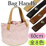 かばんの持ち手 バッグの取っ手 ホック式 60cm YAT-6020A #540茶 【INAZUMA】