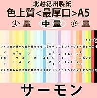 北越紀州色上質A5T<最厚口>[サーモン](400枚)
