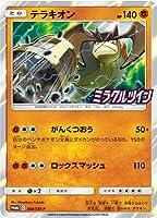 ポケモンカードゲーム/PK-SM-P-360 テラキオン