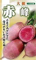 フタバ種苗 【一代交配】 赤大根 赤峰 (だいこん) 種・小袋詰(5ml)