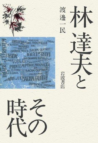 Hayashi Tatsuo to sono jidai (Japanese Edition)