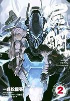 Mortal METAL 屍鋼 2 (BLADEコミックス)
