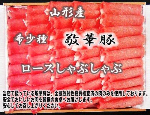 """希少種""""敬華豚"""" ロースしゃぶしゃぶ用 500g"""