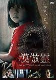 模倣霊[DVD]