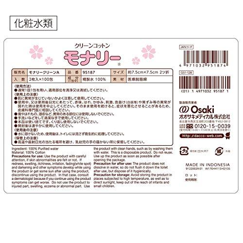 ダッコdacco単包滅菌済ウエットコットンクリーンコットンモナリー7.5cm×7.5cm2ツ折2枚入100包