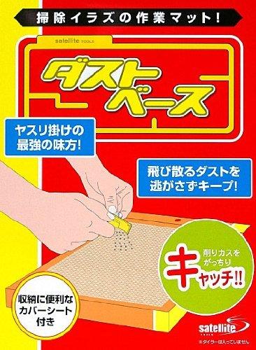 Outils de base satellite de poussi?re (japon d'importation)