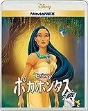 ポカホンタス MovieNEX[Blu-ray/ブルーレイ]