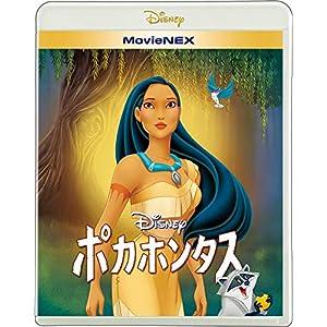 """ポカホンタス MovieNEX [ブルーレイ+DVD+デジタルコピー+MovieNEXワールド] [Blu-ray]"""" class=""""object-fit"""""""