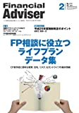 Financial Adviser 2013年2月号 (ファイナンシャル・アドバイザー)
