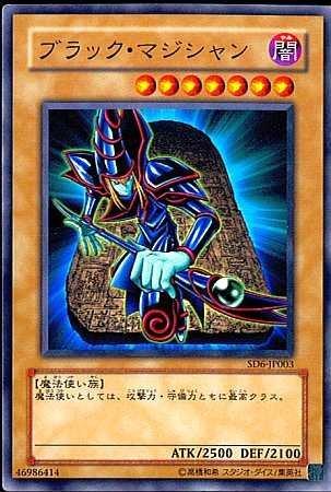 【シングルカード】遊戯王 ブラック・マジシャン SD6-JP003 ノーマル
