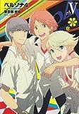 ペルソナ4 (5) (電撃コミックス)