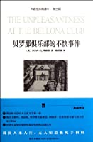 The Unpleasantness at the Bellona Club (Collector's Edition) (Chinese Edition)