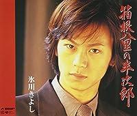 Hakone Hachiri No Hanjiro by Kiyoshi Hikawa (2004-11-25)