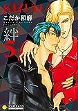 【カラー完全収録】KIZUNA‐絆‐(5) (コンパスコミックス)