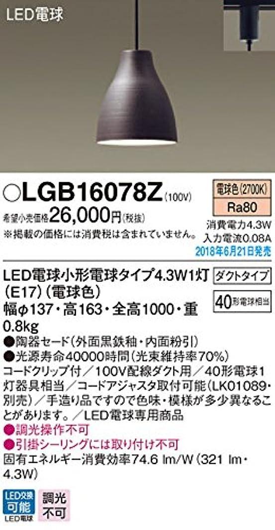 船形艦隊テメリティパナソニック(Panasonic) 小型ペンダントライト LGB16078Z ダクト用 陶器セード 本体: 奥行13.7cm 本体: 高さ16.3cm 本体: 幅13.7cm
