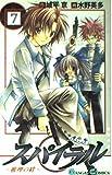 スパイラル―推理の絆 (7) (ガンガンコミックス)