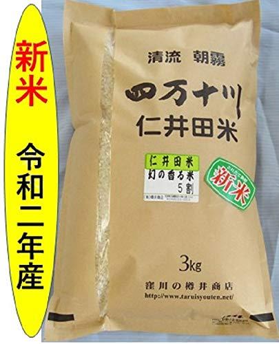 新米令和2年高知県四万十町産 仁井田米 白米 幻の香る米5割3kg