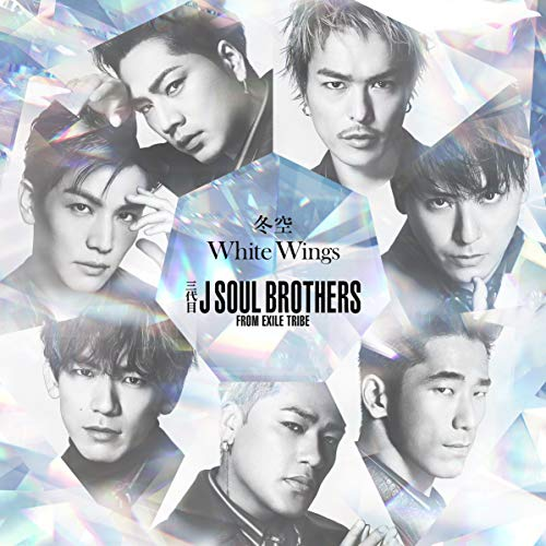 [Single]冬空 / White Wings – 三代目 J SOUL BROTHERS from EXILE TRIBE[FLAC + MP3]