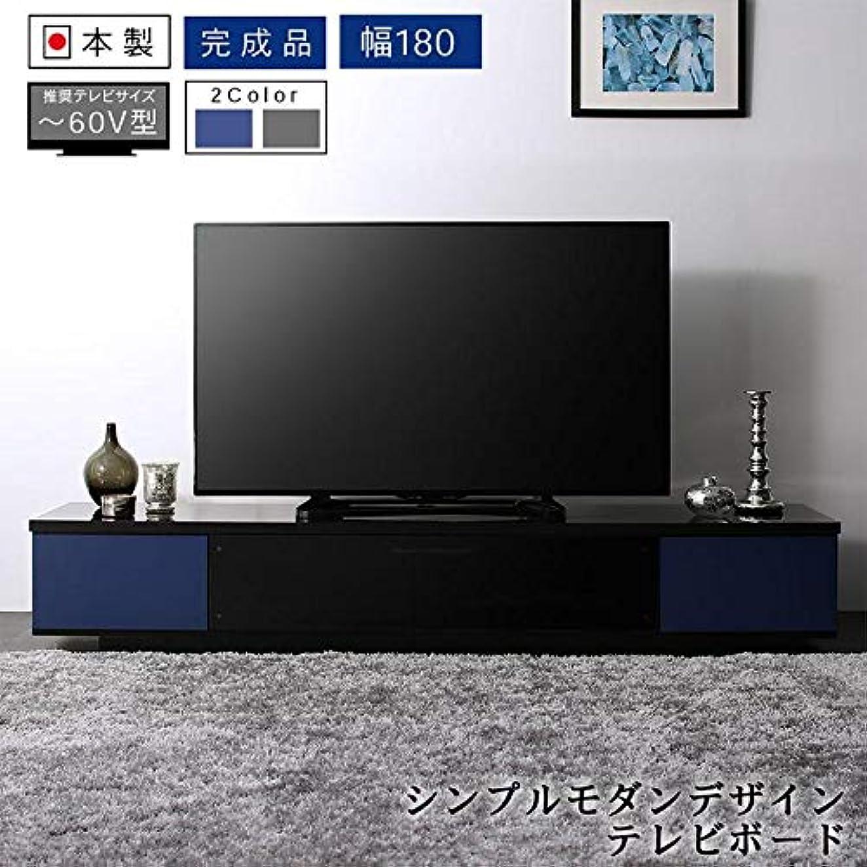 普通のインシデントきれいにモダンデザイン テレビボード 幅180cm ブルー
