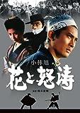 花と怒涛 [DVD]