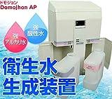 ドモジョン 水道水と食塩から殺菌作用がある次亜水(次亜塩素酸水)を作る▲5