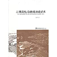 Three Gorges Culture and Regional Environmental Art(Chinese Edition)