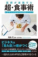 医師が実践する 超・食事術~エビデンスのある食習慣のススメ~