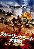 スターリングラード大進撃 ヒトラーの蒼き野望[DVD]