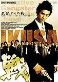 戦 IKUSA [DVD] image