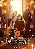 復讐の女神 DVD-BOX1[DVD]