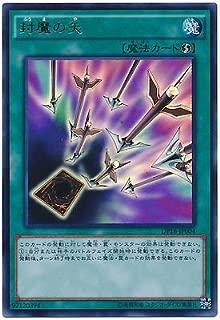 Yu-Gi-Oh! Anti-Magic Arrows DP16-JP004 Ultra Japanese