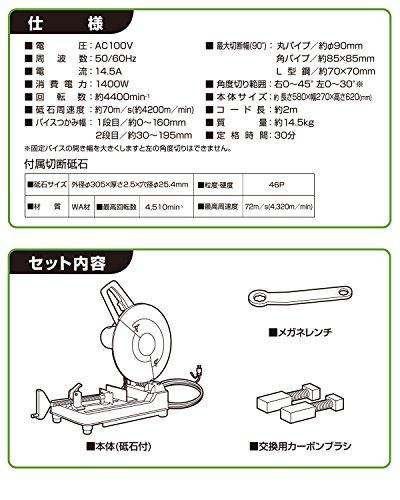 Takagi(高儀)『EARTHMAN高速切断機(CS-30)』