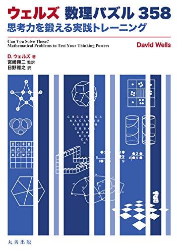 ウェルズ 数理パズル358: 思考力を鍛える実践トレーニングの詳細を見る