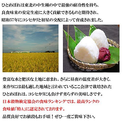 猪俣徳一商店『福島県会津産ひとめぼれ』