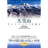 ブラボー!大雪山: カムイミンタラを撮る