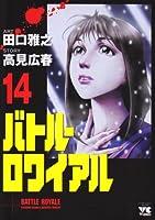 バトル・ロワイアル 14 (ヤングチャンピオンコミックス)
