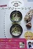 朝15分で ヘルシー スープジャー レシピ (ぴあMOOK)