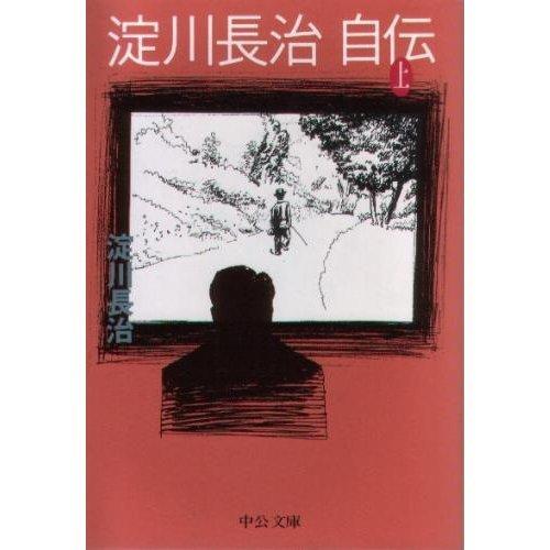 淀川長治自伝〈上〉 (中公文庫)