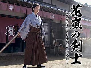 花嵐の剣士(NHKオンデマンド)