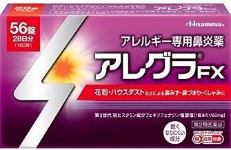 【第2類医薬品】アレグラFX 56錠 ※セルフメディケーション税制対象商品 x3