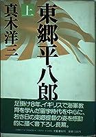 東郷平八郎 (上)